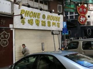 HKG_phone-no-house.jpg